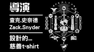 正義聯盟導演「查克·史奈德」設計的t-shirt【帥狗美漫】 thumbnail