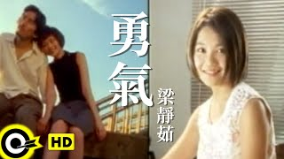 梁靜茹 Fish Leong【勇氣 Courage】台視「俠女闖天關」主題曲 Official Music Video thumbnail