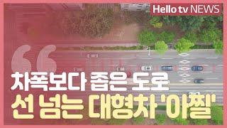 [민원25]원주 ′선 넘는 대형차′ 왜?