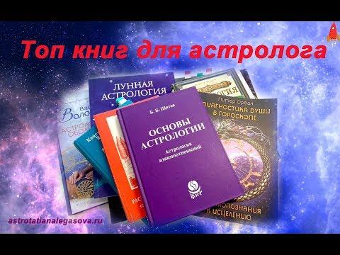 Топ книг для астрологов