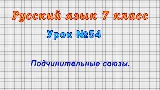 Русский язык 7 класс (Урок№54 - Подчинительные союзы.)