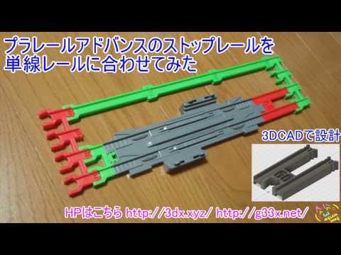 プラレールアドバンスのストップレールを単線レールに合わせてみた / 3Dプリンター 自作 改造プラレール