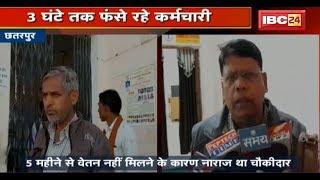 Chhatarpur News MP: चौकीदार को आया गुस्सा   उठाया ये कदम