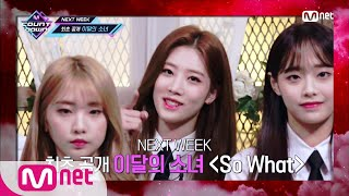 [ENG sub] ['NEXT WEEK' LOONA, EVERGLOW] KPOP TV Show | M COUNTDOWN 200130 EP.650