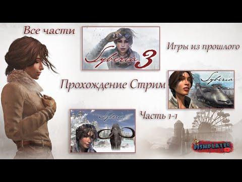 Syberia все три части стрим прохождение!