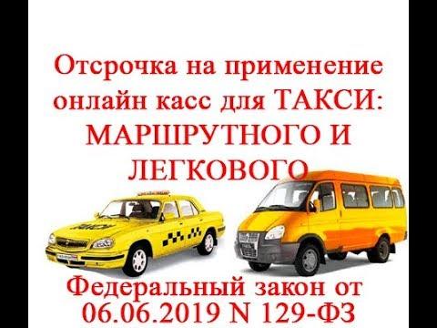 Онлайн-касса для такси: кому положена отсрочка до 2021 года?