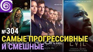 Калейдоскоп ужасов   Зло   Совершенная гармония   возвращение Новобранца и Робоцыпа