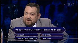 """Давидыч - На ШОУ """"Кто хочет стать миллионером"""""""