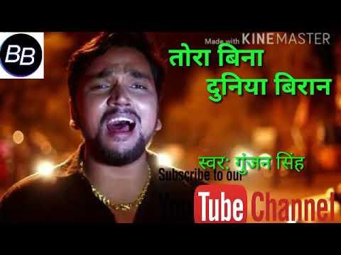 Gunjan Singh का दर्द भरा गीत - 2018 New Hard Dj Song Tora Bina Duniya Biran Lage Gori Re