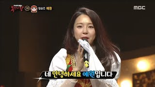 [King of masked singer] 복면가왕 - 'Matryoshka' Identity 20180513