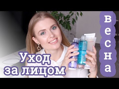 МОЙ УХОД ЗА КОЖЕЙ  / ВЕСНА 2019