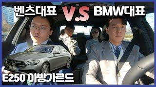 BMW딜러가 타본 벤츠 E250 시승기 / (아방가르드…