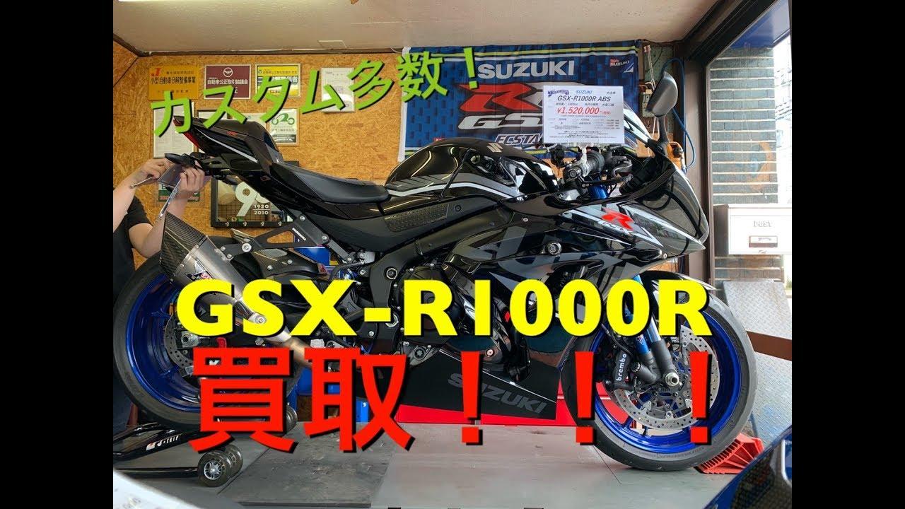 買取でGSX-R1000R入荷!カスタム多數!極上中古車のご紹介!山形 ...