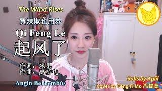 Feng Ti Mo 冯提莫 - Qi Feng Le 起風了【The Wind Rises/ Angin Berhembus】
