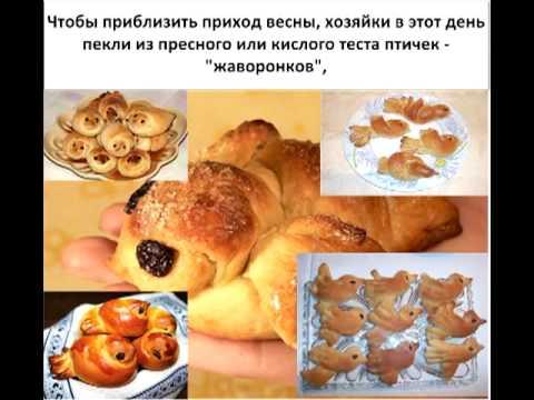 Рецепт Сороки(жаворонки).mp4