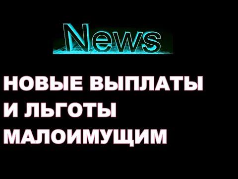 В 2020 ГОДУ ДЛЯ МАЛОИМУЩИХ РОССИЯН ПОДГОТОВИЛИ НОВЫЕ ВЫПЛАТЫ И ЛЬГОТЫ