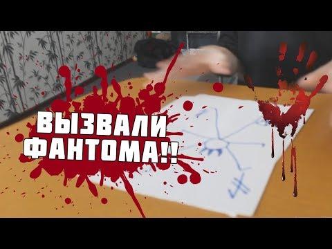ВЫЗВАЛИ ФАНТОМА//ЖЕСТЬ!!