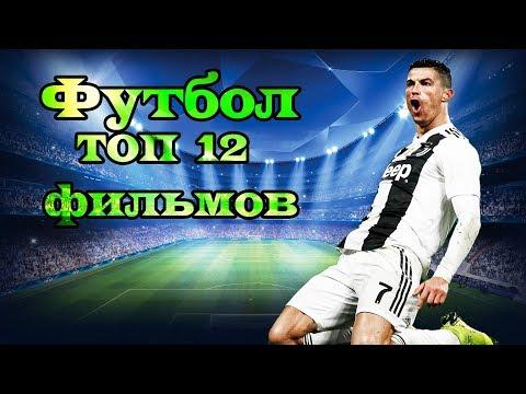 Фильмы о футболе  ТОП 12 лучших