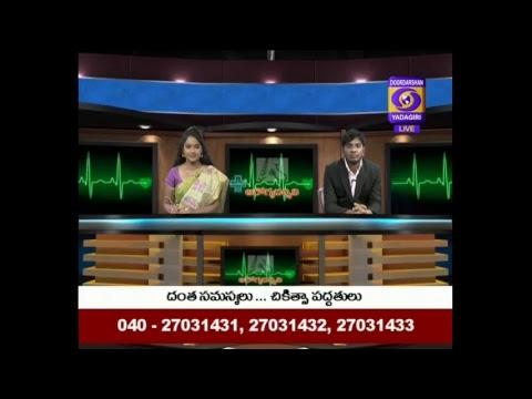 Aarogya Darshini: Dental problems and Treatment