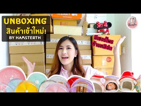 Unboxing!! สินค้าเข้าใหม่!! สำหรับแฮมสเตอร์ เม่นแคระ ของเล่นน่ารักๆทั้งนั้นเลยย By Hamsterth