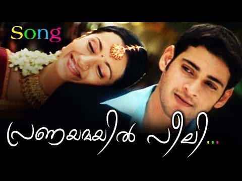 Superhit Malayalam song | The Target | Pranaya Mayil Peeli
