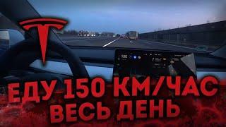 Сколько ПРОЕДЕТ TESLA,Если ЕХАТЬ 150 КМ/ЧАС   Расход энергии TESLA   Tesla model 3