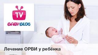 Лечение ОРВИ у ребёнка