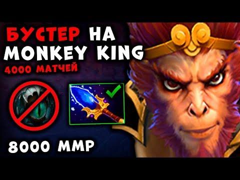видео: БУСТЕР 4000 МАТЧЕЙ НА МАКАКЕ! НОУНЕЙМ monkey king dota 2