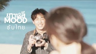 [THAISUB/ซับไทย] Punch  - 밤이 되니까 (When Night Falls) Fan MV
