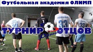 Турнир Отцов Папа Футбольная академия ОЛИМП Мини футбол
