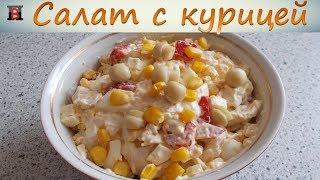 Салат с курицей, грибами, кукурузой, сыром и яйцом. Очень вкусный салат.
