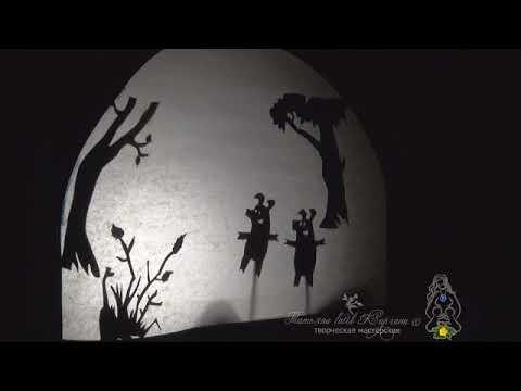 Три поросёнка. Театр теней для детей