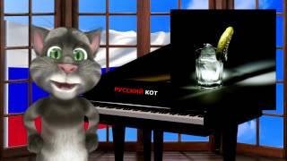 Русский Кот  Три в одном  Выпуск 10