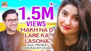 GUL PANRA And RAHIM SHAH   Khudy Khu De Ma Kharabawa   Pashto New Song   Pashto Song   Full HD 1080p
