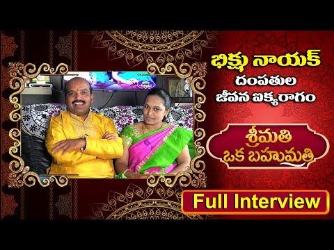 Telangana Folk Singer Bikshu Naik Couple Special | Srimathi Oka Bahumathi | YOYO TV Channel