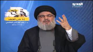 كلمة الامين العام لحزب الله السيد حسن نصرالله بمناسبة يوم القدس   10-7-2015