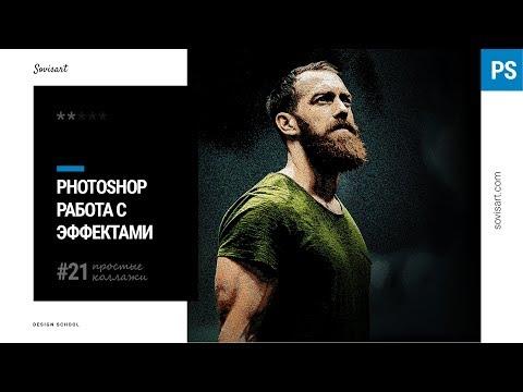 #21 Фильтры и драматическая иллюстрация из фото в Photoshop