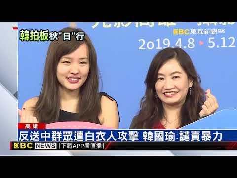 會見日本交流協會會長 韓國瑜證實秋天訪日