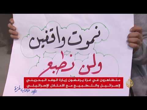متظاهرون في غزة يرفضون زيارة الوفد البحريني لإسرائيل  - نشر قبل 2 ساعة