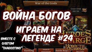 Воскресная Война Богов вместе с Олегом (Heroes Charge)