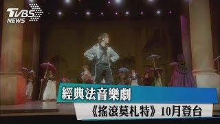 經典法音樂劇《搖滾莫札特》10月登台