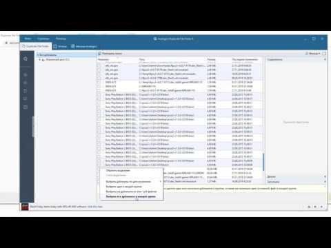 Auslogics Duplicate File Finder поиск и удаление дубликатов файлов на компьютере или ноутбуке