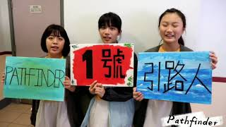 Publication Date: 2019-10-05 | Video Title: 可道中學 2019-2020年度 學生會1號候選內閣Path