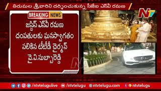 CJI NV Ramana offers Special Prayers at Tirumala Temple | Ntv