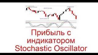 как получать прибыль с индикатором Stochastic Oscillator?