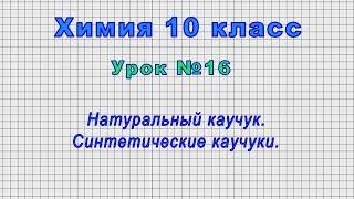 Химия 10 класс (Урок№16 - Натуральный каучук. Синтетические каучуки.)