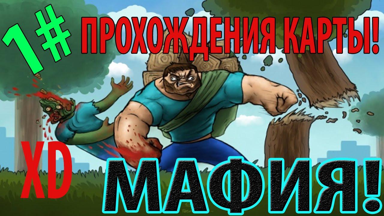 картинки карты мафия