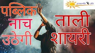 दमदार ताली शायरी । Tali Shayri in Hindi । महफ़िल में तालियों से जान डालना । Public Speaking Tips