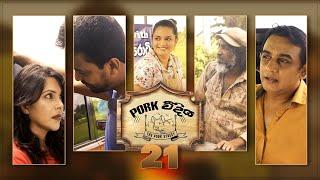 Pork Weediya | Episode 21 - (2021-08-25) | ITN Thumbnail