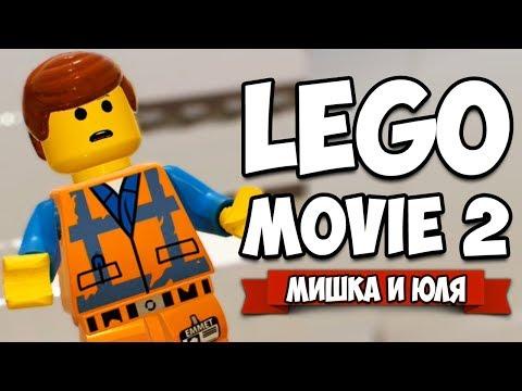 ЛЕГО ФИЛЬМ 2 ПРОХОЖДЕНИЕ #2 - БОСС ПЫЛЕСОС ♦ The LEGO Movie 2 Videogame